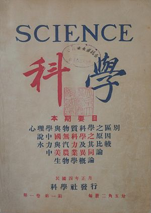 Science Society of China - Science Magazine Vol. 1 No. 1, published in 1915