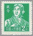 Chinese Regular 2Fen Stamp in 1955.JPG