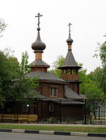 Church of Saint Nicholas in the Pirogov Medical Center 03.jpg
