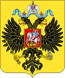 Coat of arms Russian Empire Central.png