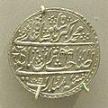 Coin - Silver - 1806-1837 CE - Akbar Shah II Reign - ACCN 2509 - Indian Museum - Kolkata 2014-04-04 4305.JPG