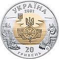 Coin of Ukraine Kyiv Rus A.jpg