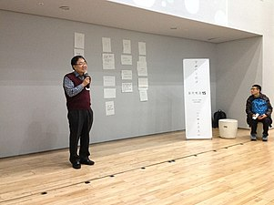 Commencement of Wikipedia's 15th Birthday in Seoul (16-Jan-2016) 01.JPG