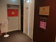 Consulate-General of the Socialist Republic of Viet Nam in Fukuoka.JPG