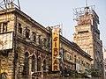 Corner of Chowringhee Road (16186177410).jpg