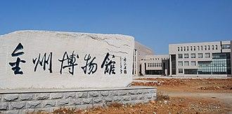 Jinzhou District - Jinzhou's New Museum.
