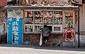 Dalian China Kiosk-inmiddle-of-a-Housing block-01.jpg