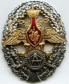 Decoration for Service in Military Offices of the Defense Ministry.jpg
