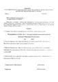 Decree on holding the Donetsk status referendum.png