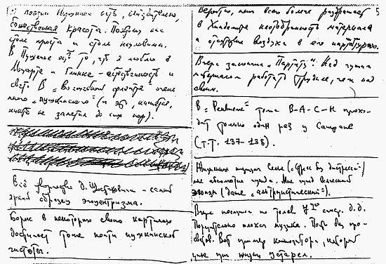 Denisov Zapiski 31-38.jpg