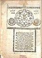 Divanul sau gâlceava înţeleptului cu lumea sau giudeţul sufletului cu trupul Stih 7.jpg