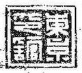 Dong Kinh An Quan Seal.jpg