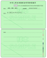 Driving License of the P.R.China Simple sample(Additional paper,2013 edition).png