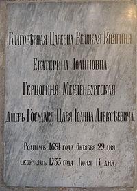 Ekaterina Ioannovna's grave, Blagoveschenskaya church 01 by shakko.JPG