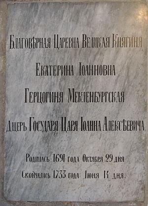 Tsarevna Catherine Ivanovna of Russia - Catherine Ivanovna's Gravestone at Alexander Nevsky Lavra.
