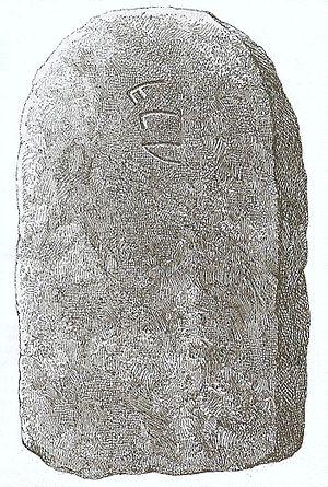 Alu (runic) - The Elgesem runestone.