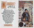 Elizaveta Bem's Azbuka - П text.jpg