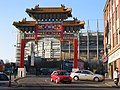 Entrance to Chinatown - geograph.org.uk - 697172.jpg