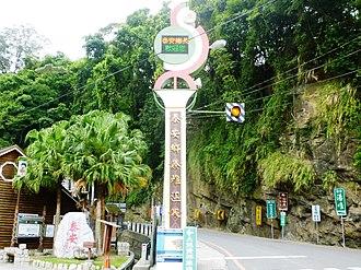 Tai'an, Miaoli - Image: Entrance to the Taian Hot Spring