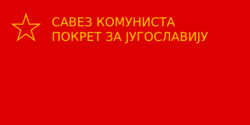 Flag of League of Communists – Movement for Yugoslavia.png