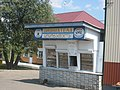 Georgian kiosk at Horokhiv.jpg