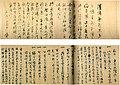Go-Uda Toji Letter.jpg