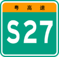 Guangdong Expwy S27 sign no name.png