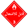HAZMAT Class 3 Combustible ar1.PNG