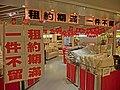 HK 北角 North Point 和富中心 Provident Centre 和富薈 Provident Square furniture shop tenancy agreement end sign Mar-2013.JPG