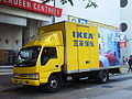 HK Aberdeen IKEA Dairy Farm Int Group 南寧街 Nam Ning Street.JPG