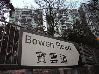 Bowen Road - Image: HK Bowen Road Stubbs Road