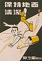 HK Industrial Safety Poster (keep clean) 1955.jpg