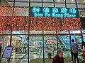 HK SPK 新蒲崗 night 崇齡街 Shung Ling Street 新蒲崗廣場 San Po Kong Plaza name sign Mar-2014.JPG