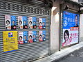 HK SW New Street DAB election posters Kiu Fat Building Parkn Shop Grand Opening notice Aug-2012.JPG