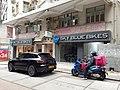 HK SYP 西營盤 Sai Ying Pun 皇后大道西 Queen's Road West shop Sky Blue Bikes September 2020 SS2 01.jpg