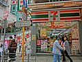 HK Sai Ying Pun Third Street near Centre Street name sign 7-11 shop Apr-2013.JPG