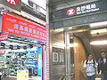HK TST Carnarvon Road MTR D2 Exit EMPaST.jpg
