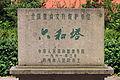 Hangzhou Liuhe Ta 20120518-20.jpg