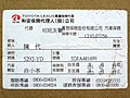 Ho-an Insurance Agency automobile insurance card 12YL07756.jpg