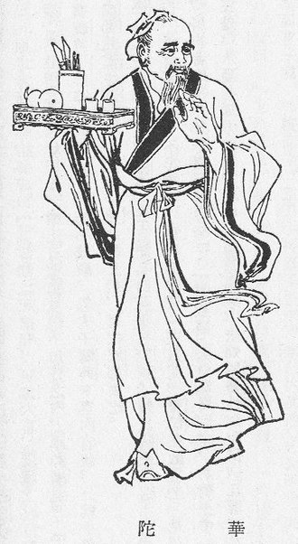 Hua Tuo - A Qing dynasty illustration of Hua Tuo