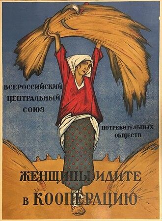 "Zhenotdel - Ignati Nivinski - ""Women, Go into Cooperatives"" (1918)"