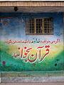 Imam ali Kindergarten - Jomhuri blv - Nishapur 4.JPG