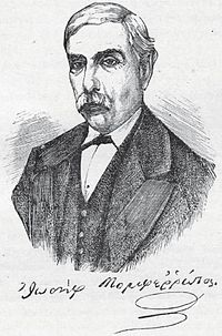 Iosif Momferratos.JPG