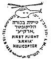 Israel Commemorative Cancel 1959 Maiden Flight of the Helicopter Arkia.jpg