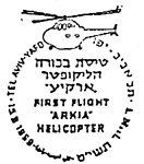 Israel Commemorative Cancel 1959 Maiden Flight of the Helicopter Arkia.jpg