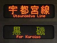 JRE seriesE231train sideLEDboard forkuroiso.jpg
