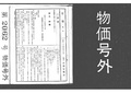 Japan official Gazette Pref law And County Law.pdf