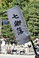 Jidai Matsuri 2009 090.jpg