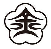 Kanazawa Ishikawa chapter.JPG