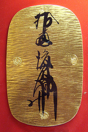 Ōban - The Ōban (大判) was the largest denomination, valued at 10 Ryōs. Here, a Keichō Ōban, minted from 1601.